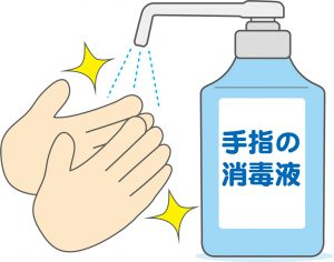 消毒液での手洗い