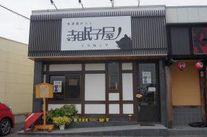 保護猫かふぇ寺眠子屋(てらねこや)